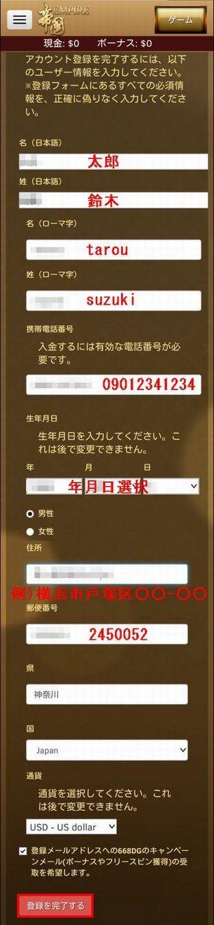 エンパイアカジノ登録情報入力