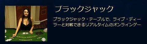 エンパイアカジノ_ライブBJ_カジリノ
