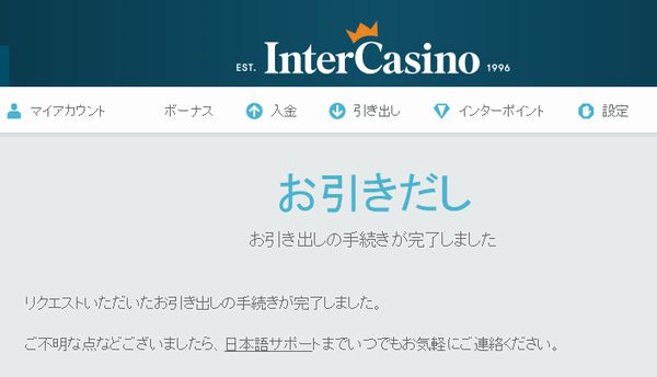 インターカジノ_引き出し_4