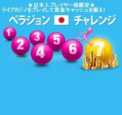 ベラジョンチャレンジ7連勝ライブゲーム