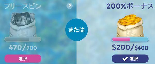 カジ旅_初回入金ボーナス選択画面