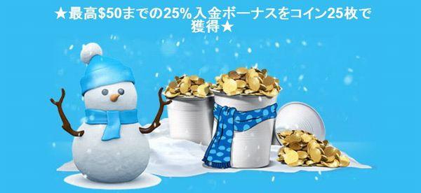 ベラジョンカジノクリスマスギフト25%ボーナス