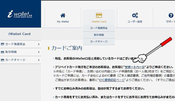 iwallet_Card申請_2