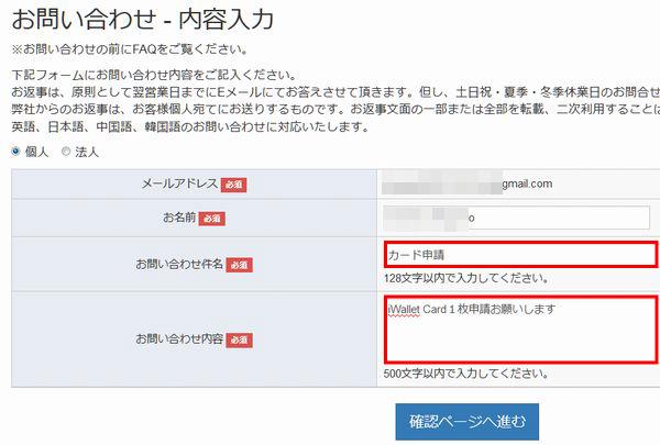 iwallet_Card申請_3