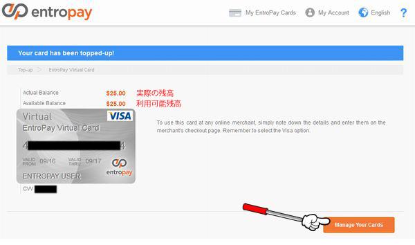 entropay_creditcard_%e5%85%a5%e9%87%91_%ef%bc%94
