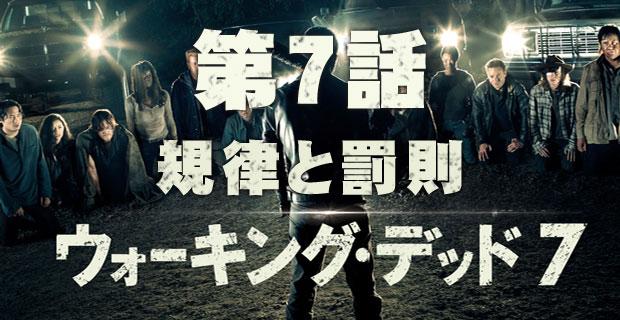ウォーキングデッド7 第7話