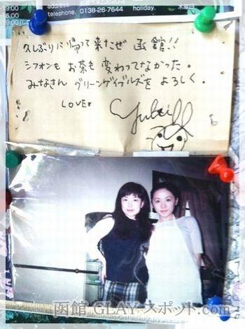 YUKI グリーン ゲイブルズ カフェ 店員 記念撮影 写真 画像 磯谷有希 ジュディアンドマリー