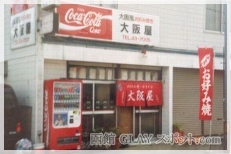 GLAYスポット TERU 函館商業高校 函商 大阪屋 お好み焼き屋 在りし日の 写真 画像