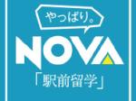 nova_yumetowntokushima