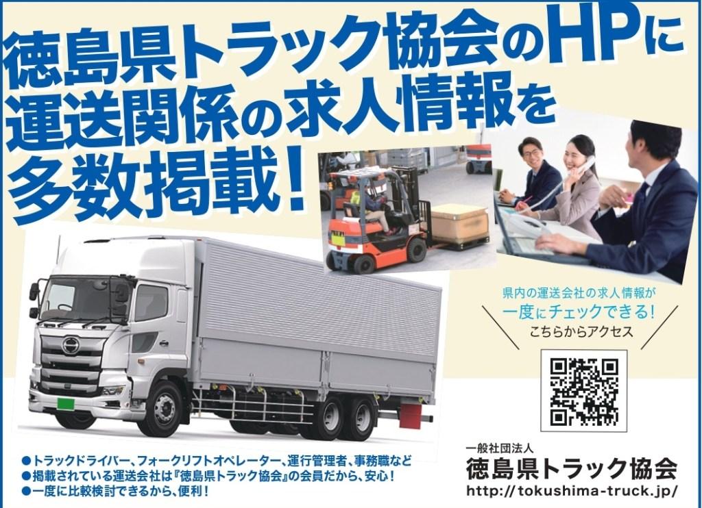 トラック協会