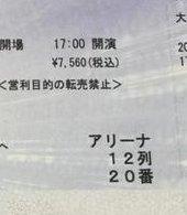 チケットの表記 ○列 ○番