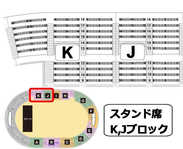 神戸ワールド記念ホール スタンド席 K,Jブロック