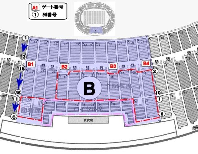 メインスタンドB(ブロック・ゾーン)座席表