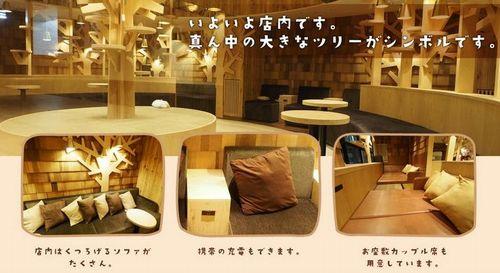 猫カフェ 東京