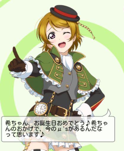 小泉花陽東條希誕生日おめでとう