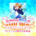 siawaseikino-smiling