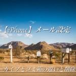 【iPhone】メールのゴミ箱とアーカイブの違いと削除方法