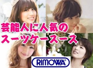 geinoujin_rimowa