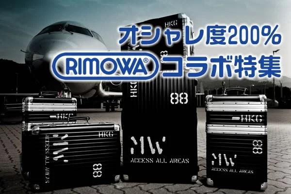 rimowa_collabo_toku2