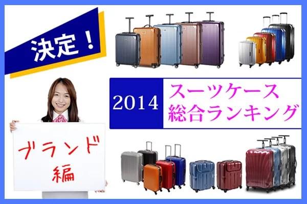 2014_brand