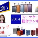決定!2014年【ス―ツケースブランド年間総合ランキングTOP10】を一挙公開!