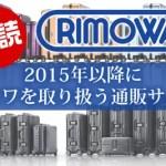 【リモワ最新情報】2015年以降にリモワを取り扱う通販サイトについて