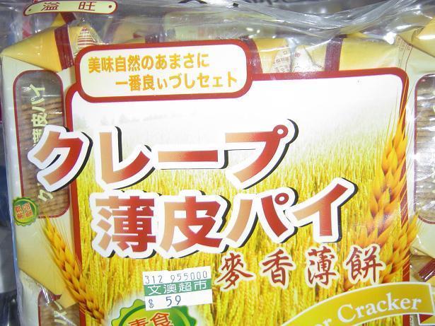 海外の日本語36