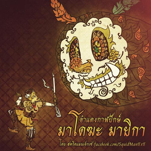 タイの同人絵12