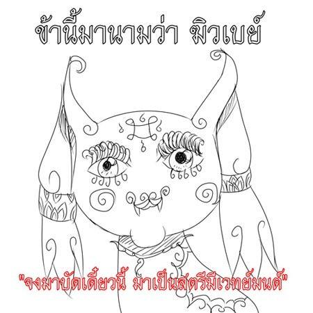 タイの同人絵13