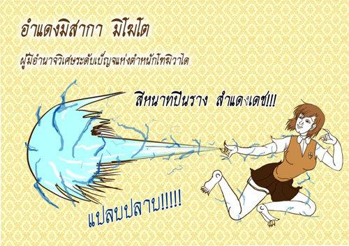 タイの同人絵19