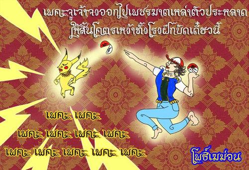 タイの同人絵2