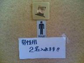 トイレの張り紙2