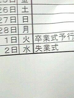 変な日本人83