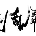 「刀剣乱舞2.5Dカフェ