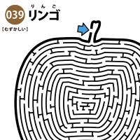 リンゴの難しい迷路