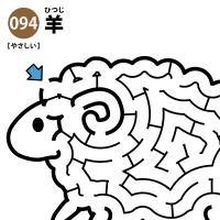 羊の簡単迷路