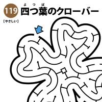 四つ葉のクローバーの簡単迷路