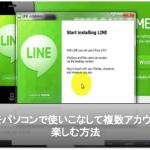 LINEの複数アカウント取得に必須なパソコンで登録する方法