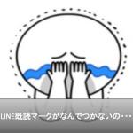 LINEで【既読がつかない】未読のまま内容を確認する方法