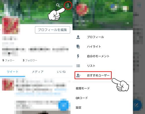 Twitter連絡先同期01
