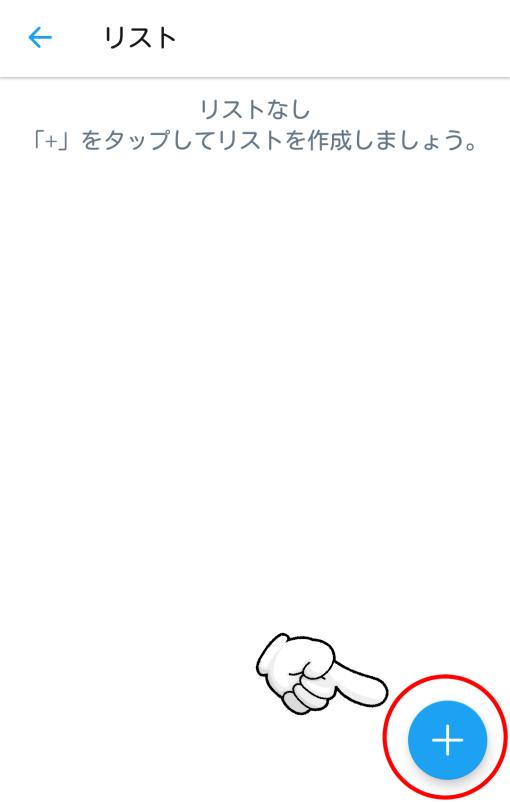 リストの作り方02