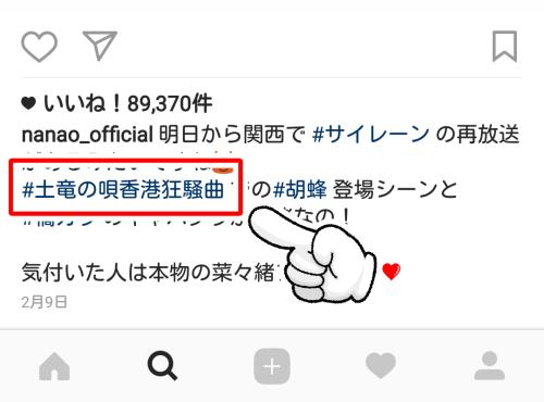 Instagramハッシュタグ02