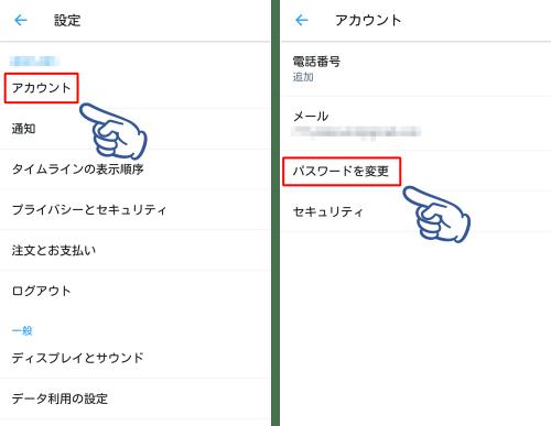 Twitter乗っ取り05