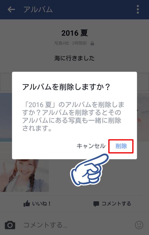 Facebookアルバム15