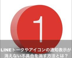 LINE トーク アイコン 通知 表示 不具合 方法