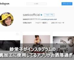 紗栄子 インスタグラム 写真加工 アプリ お洒落