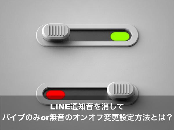 LINE 通知音 バイブ 無音 変更 設定 方法