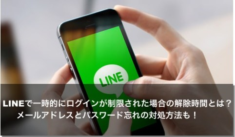 LINE パスワード ログイン 制限