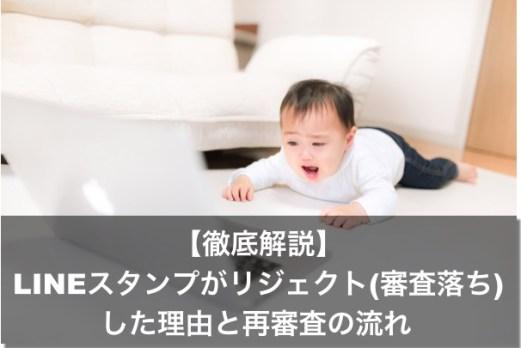 LINEスタンプ リジェクト 審査落ち
