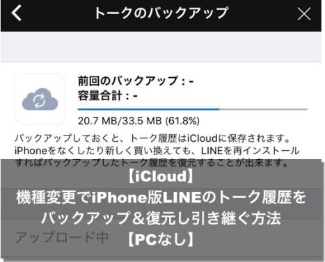 iPhone 機種変更 LINE トーク履歴 引き継ぎ